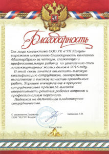ООО УК «ГУП Калуги»