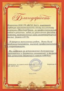 ООО УК «ЖРЭУ №21»